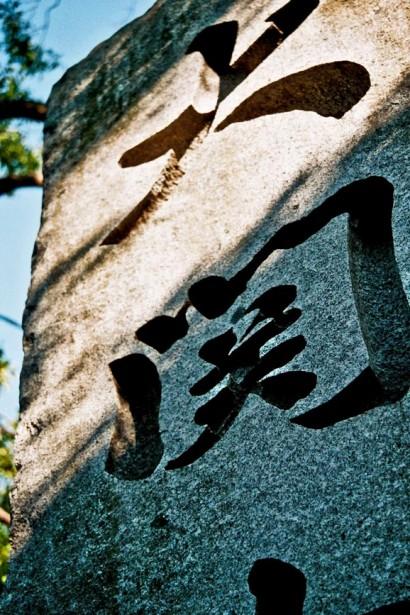 Japan 2001-Tokyo Temple-54